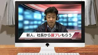 【FDNリモートニュース】俺の誕生日