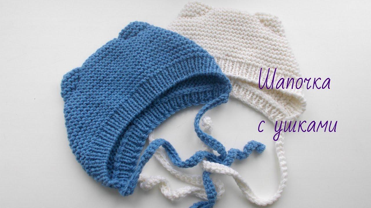 Вязание шапочки с ушками для новорожденного мальчика 11