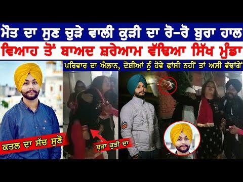 Newly Married Sikh Munde Da Amritsar Vich Kita Katal