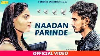 Nadan Parinde || Krishan Dhundwa, Sonia Raj | RB Singh, Priya Chaoudhary | Latest Haryanvi Song 2018