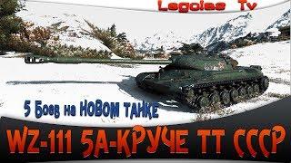 WZ-111 model 5A - ОЧень Крутой КИТАЕЦ!! Нагнул Жестко ТТ СССР.