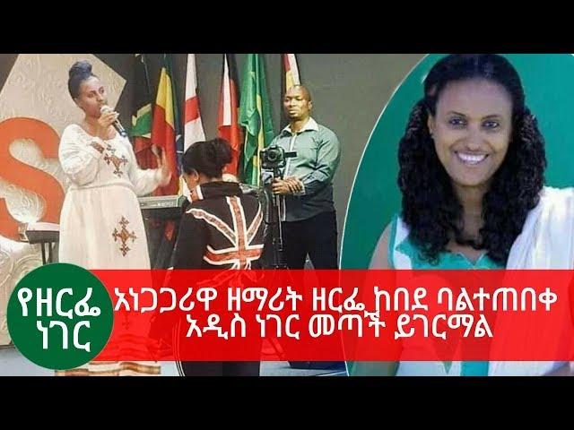 Ethiopia: The Controversial Zerfe Kebede