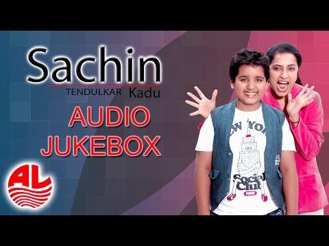 Sachin Tendulkar Kadu || Jukebox || Javagal Srinath, Venkatesh Prasad & Suhasini Maniratnam ||