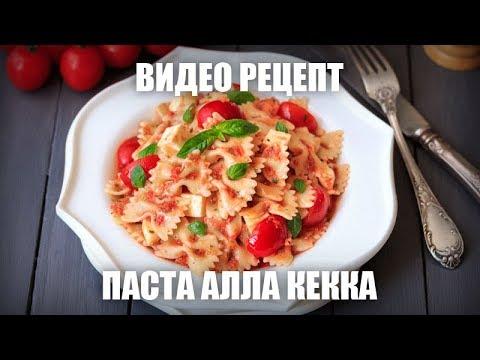 Паста алла кекка —  видео рецепт