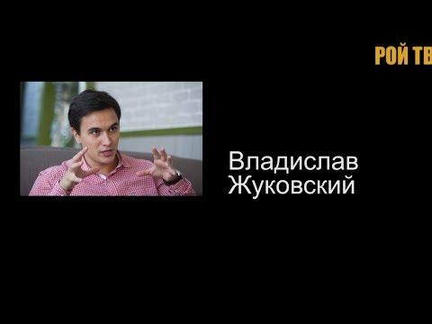 Владислав Жуковский: о страданиях Дерипаски, Трампе и Путине