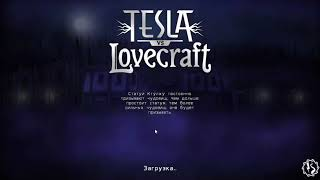 Tesla vs Lovecraft. Обычный мир. Запись N3.