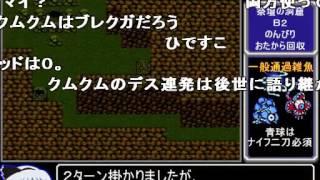 [biim兄貴] FC版ファイナルファンタジー3RTA 7時間14分0秒 Part1/10 sm24772685