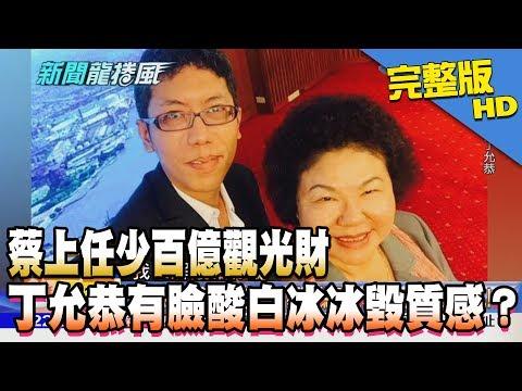 台灣-新聞龍捲風-20190102 蔡上任少百億觀光財 丁允恭有臉酸白冰冰毀質感?