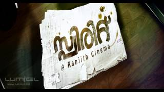 Spirit - Spirit Malayalam Movie Title 3D Animation by Lumicel