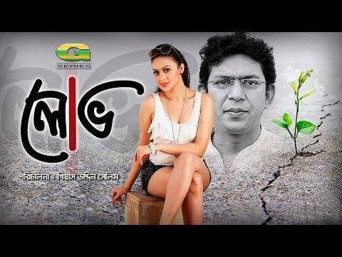 Lobh    Bangla Natok 2018   Ft Chanchal Chowdhury, Dilruba Yasmeen Ruhee   HD1080p