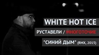 White hot ice и Руставели - Синий дым