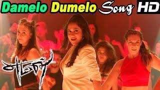 Yaman | Yaman Tamil Movie Video songs | Damelo Dumelo Video song | Mia George | Mia George songs
