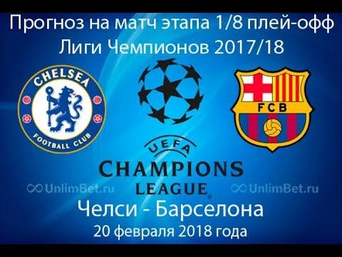 Челси - Барселона 20.02.2018 прогноз и ставки на матч Лиги Чемпионов