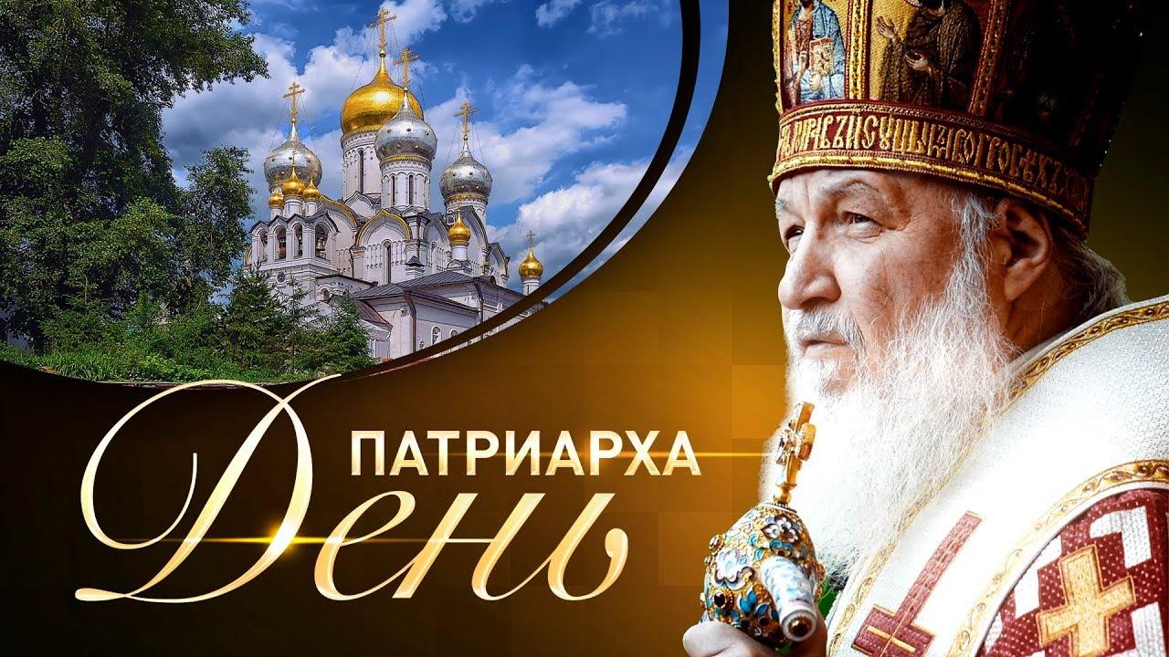 Проповедь Святейшего Патриарха Кирилла в понедельник первой седмицы Великого поста