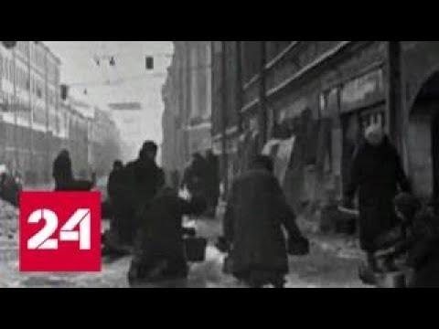 900 дней осады: в городе на Неве вспоминают дни блокады Ленинграда - Россия 24
