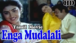 Enga Muthalali Tamil Full Movie : Vijayakanth, Kasthuri