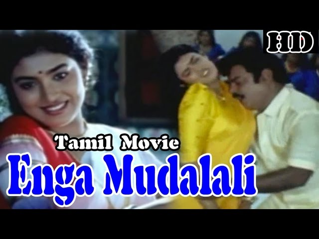 Enga Muthalali Tamil Full Movie : Vijayakanth, Kasthuri