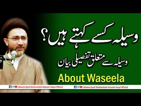 Who is the source? | وسیلہ کسے کہتے ہیں by Allama Syed Shahenshah Hussain Naqvi