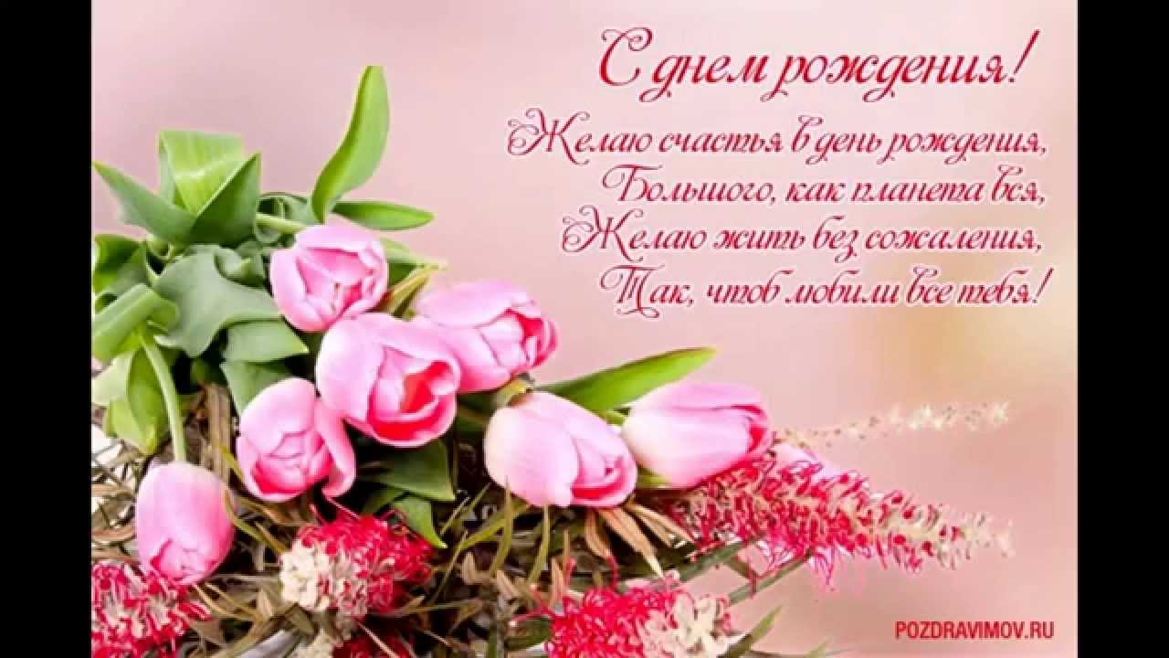 Поздравления с днем рождения в прозе короткие для женщины