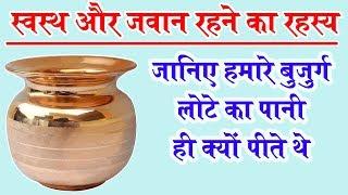 Rajiv Dixit - कभी भी गिलास में पानी ना पियें, जानिए लोटा और गिलास के पानी में अंतर