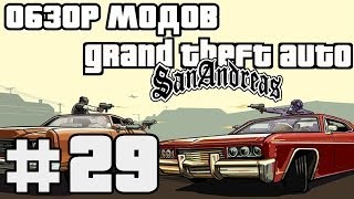 Обзор модов GTA San Andreas #29 - The Walking Dead Weapon Pack