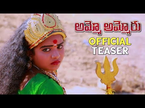 Ammo Ammoruthalli Latest Telugu Movie Teaser | 2018 Latest Telugu Movie Teasers | NewsQube