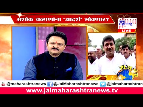 Rajmantra on Ashok chavan in Adarsh scam
