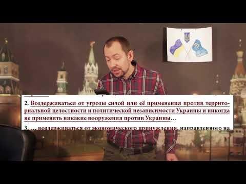 Зазеркалье: Кремль решил судить Украину за «нарушение» Будапештского меморандума