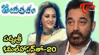 Jayapradam with Universal Hero - Padmasree - Kamal Hassan - 20