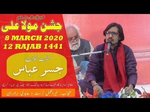 Manqabat | Jasir Abbas | Jashan-e-Mola Ali - 12 Rajab 2020 - Imam Bargah Shuhdah-e-Karbala