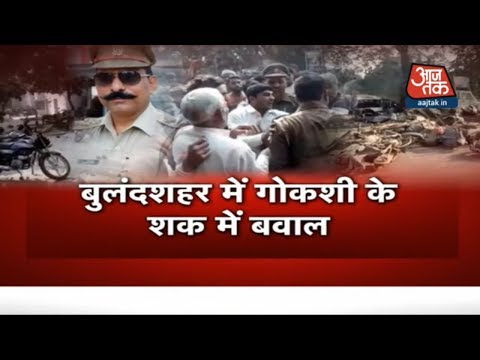 Bulandshahr में बवाल, भीड़ की हिंसा में गई Inspector की जान !