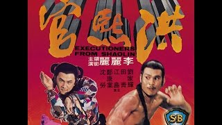 Executioners From Shaolin (1977) - Shaw Brothers - (2014 Trailer)