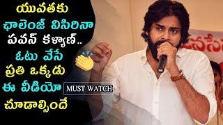 Pawan Kalyan Get A Challange To All Young Fans | All Pawan Kalyan Must Watch This Video | TTM