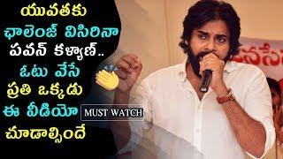 Pawan Kalyan Get A Challange To All Young Fans | All Pawan Kalyan Must Watch This Video | TTM