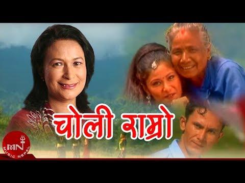 choli ramro palpali dhakako by Kunti Moktan