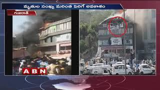 కోచింగ్ సెంటర్ లో అగ్ని ప్రమాదం, ప్రాణాలు కాపాడుకునేందుకు బిల్డింగ్ పై నుంచి దూకిన విద్యార్థులు |ABN