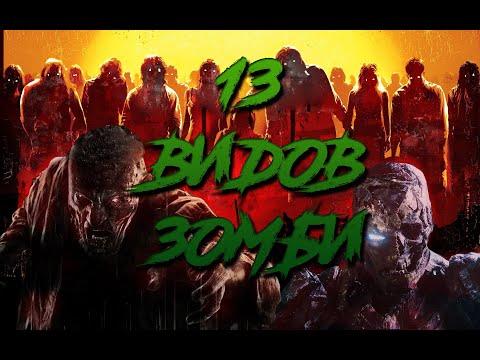 13 видов зомби (18+)