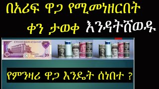 Review on Dollar | Dr. Abiy Ahmed on Dollar