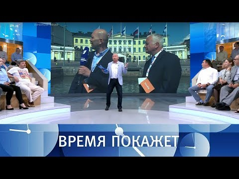 Встреча Владимира Путина и Дональда Трампа. Время покажет. Выпуск от 16.07.2018