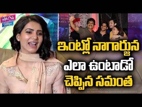 Akkineni Samantha Says About Nagarjuna Support | Naga Chaitanya | Tollywood | YOYO Cine Talkies