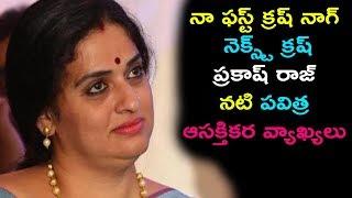 Akkineni Nagarjuna is My First Crush Says Pavitra Lokesh | నా ఫస్ట్ క్రష్ నాగ్..: నటి పవిత్ర | TVNXT