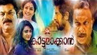 Kattumakkan movie trailer | New malayalam movie trailer | official trailer | Mukesh | Anju Nair