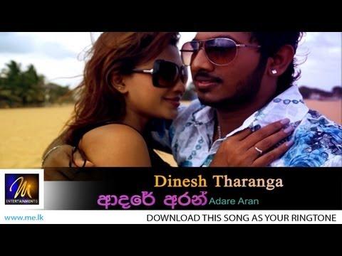 Adare Aran Official Trailer - Dinesh Tharanga