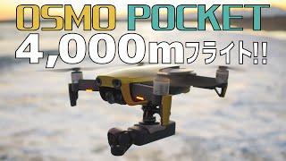 OSMO POCKETがドローンで大空へ。往復4000mフライトにチャレンジ!