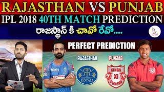 Rajasthan Royals vs Kings XI Punjab, 40th Match Live Prediction | Sports News | Eagle Media Works