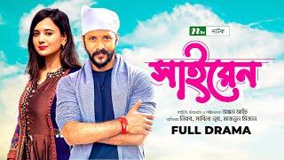 Eid Telefilem - Sairen (সাইরেন) | Shabana, Maznun Mizan, Sabila Noor, Nirob, Mou | Drama & Telefilm