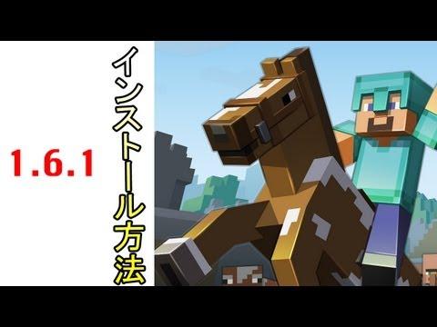 1.6アップデートをダウンロードする方法【Minecraft】