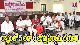 Devi Prasad Committee Meet with Employees Union Leaders over Zonal System  Telugu - netivaarthalu.com