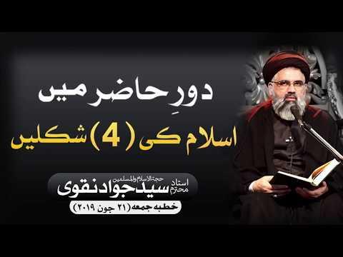 Dor e Hazir mai Islam ki 4 Shaklain ||  Ustad e Mohtaram Syed Jawad Naqvi
