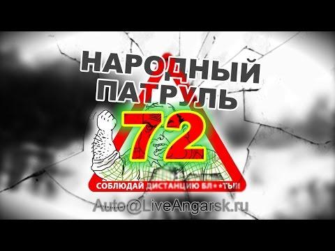 Народный Патруль 72 - Догоняшки № 2 (18+)